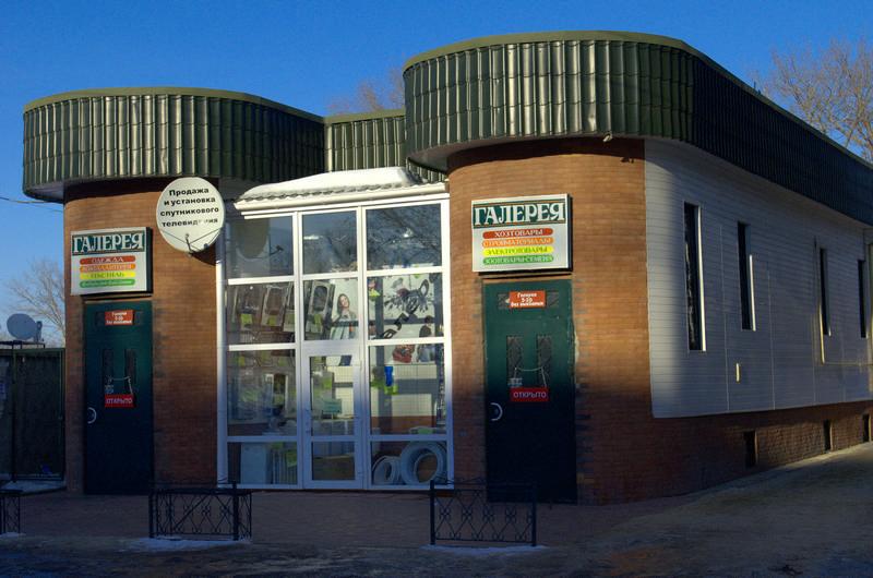 Магазин Галерея